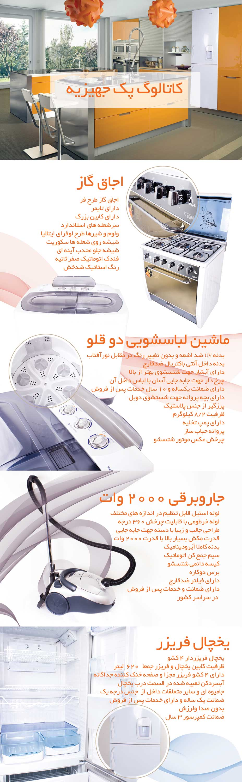 Catalog of Home Appliances